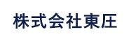 株式会社東圧